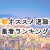 長崎アイキャッチ