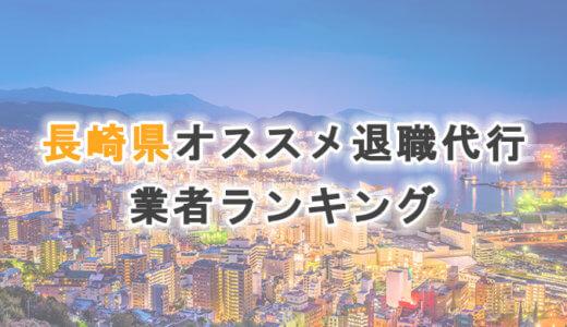 長崎県オススメ退職代行サービス・法律事務所【2021年版】