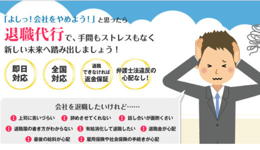 退職代行「あおぞらユニオン」の口コミ・料金・評判などをわかりやすく解説!