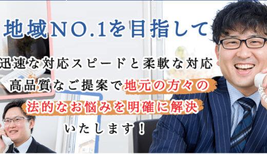 退職代行「弁護士法人川越みずほ法律会計」の事例・料金・評判をわかりやすく解説!