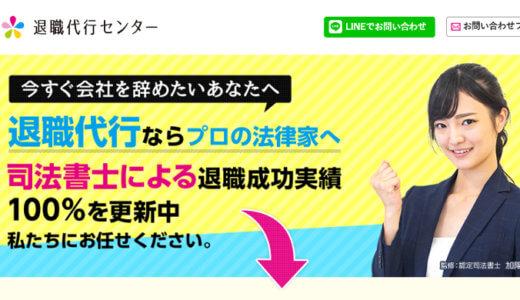 退職代行「退職代行センター」の口コミ・料金・評判などをわかりやすく解説!