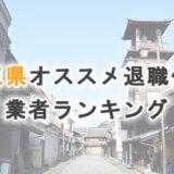 埼玉アイキャッチ