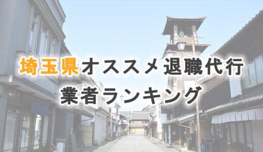 埼玉県おすすめ退職代行サービス・法律事務所【2021年版】