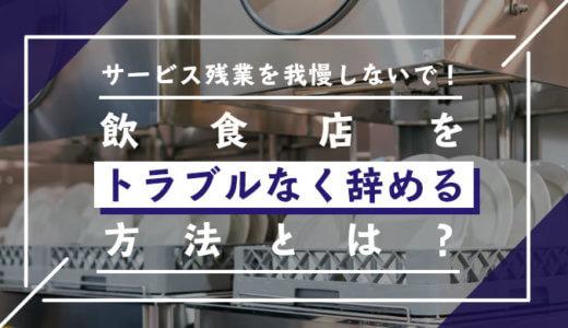 【裏ワザ公開】飲食店の正社員の辞め方を伝授!辞めたい理由も紹介
