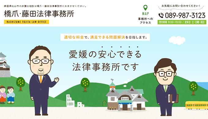 橋爪・藤田法律事務所