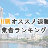 神奈川アイキャッチ