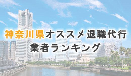 神奈川県おすすめ退職代行サービス・法律事務所【2021年版】