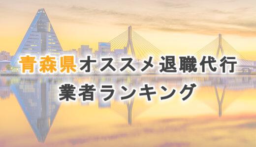 青森県オススメ退職代行サービス・法律事務所【2021年版】