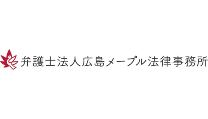 広島メープル法律事務所