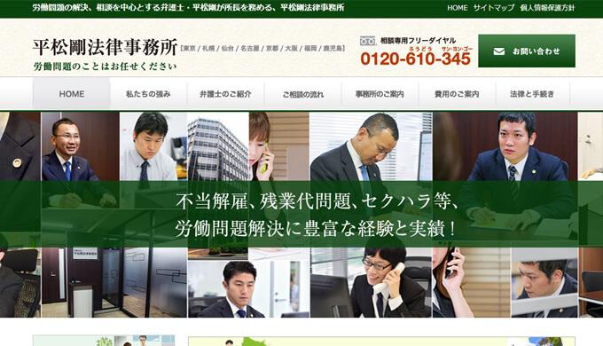 仙台の弁護士