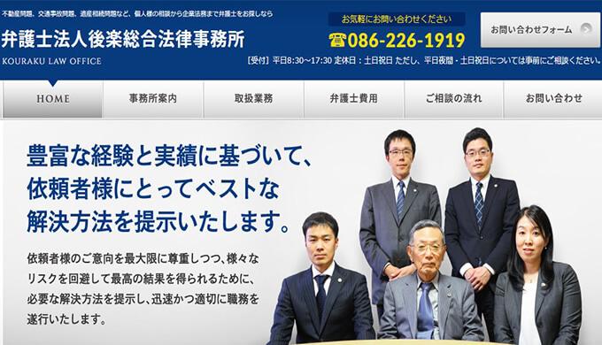 弁護士法人行楽総合法律事務所