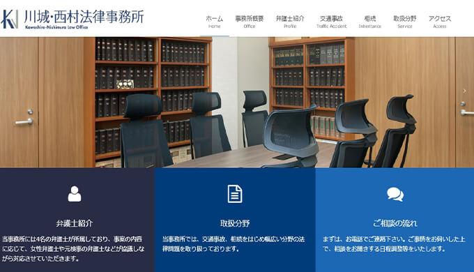 川城・西村法律事務所
