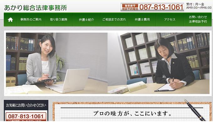 あかり総合法律事務所 (1)