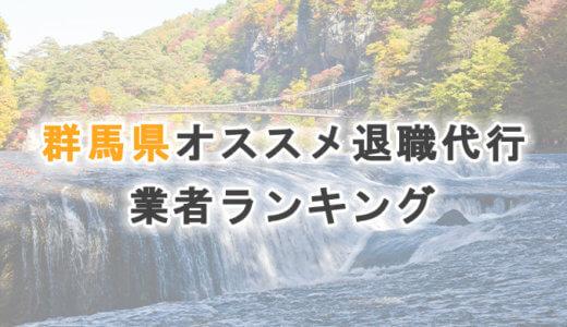 群馬県オススメ退職代行サービス・法律事務所【2021年版】