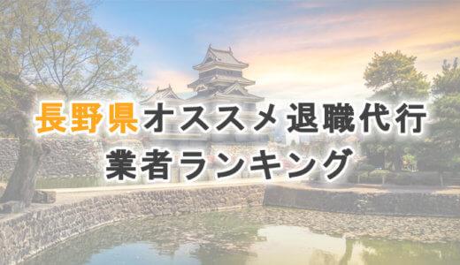 長野県オススメ退職代行サービス・法律事務所【2020年版】