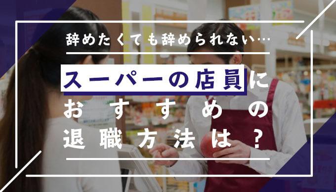 スーパーの店員 おすすめの退職方法