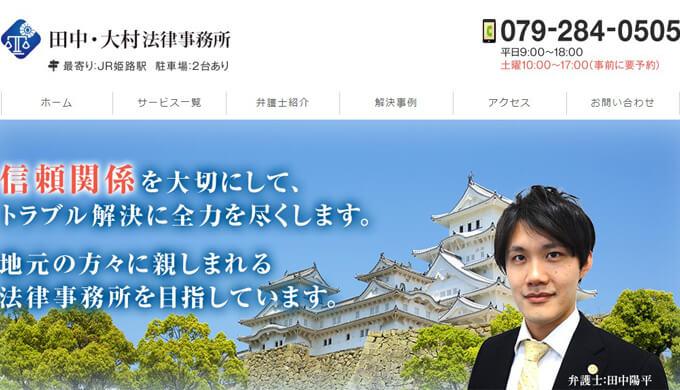 田中大村法律事務所