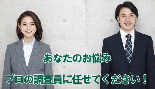 退職代行「まごころ探偵事務所」のメリット・料金・評判をわかりやすく解説!