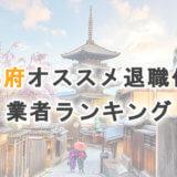 京都アイキャッチ