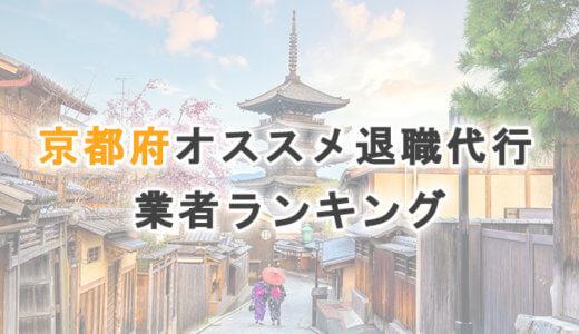 京都府おすすめ退職代行サービス・法律事務所【2021年版】