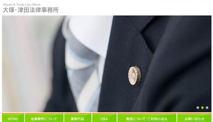 大塚・津田法律事務所