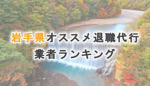 岩手県オススメ退職代行サービス・法律事務所【2021年版】