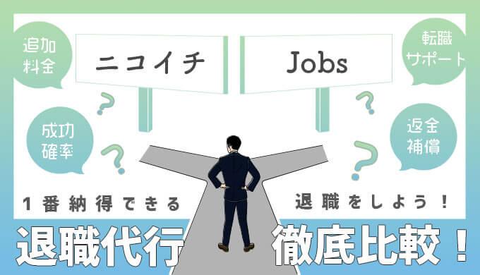 Jobsvsニコイチ 徹底比較