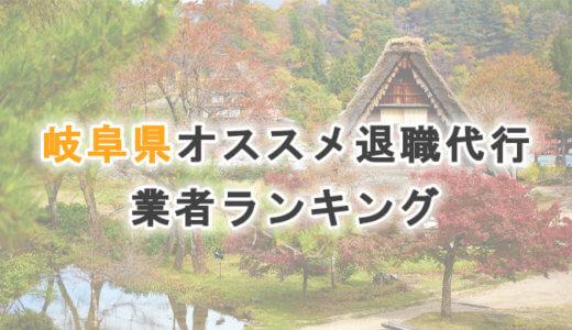 岐阜県のオススメ退職代行サービス・法律事務所【2021年度版】