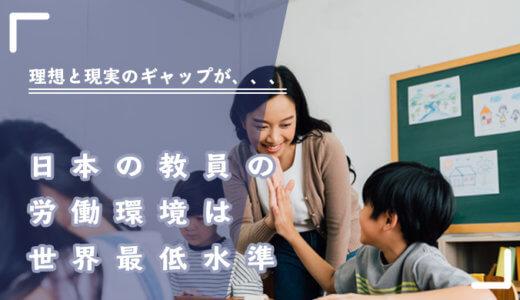 働き方改革が全く進んでいない日本の教員。労働環境は世界最低水準!?