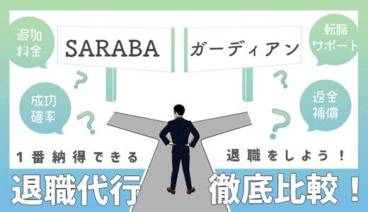 SARABAとガーディアンどちらを利用するべき?