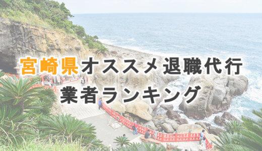 宮崎県オススメ退職代行サービス・法律事務所【2021年版】