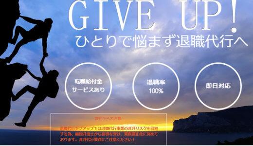 退職代行「GIVE UP」の口コミ・料金・評判などをわかりやすく解説!