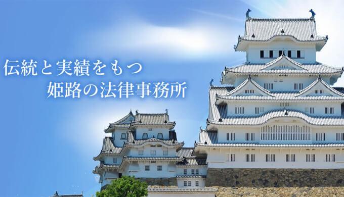 姫路総合法律相談所