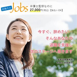 退職代行 jobs