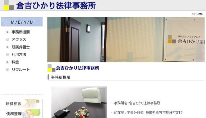 倉吉法律事務所