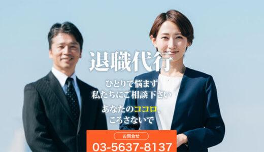 退職代行「プラスサービス」の口コミ・料金・評判などをわかりやすく解説!