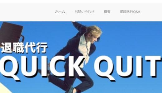退職代行「QUICK QUIT」の質問・料金・評判などをわかりやすく解説!