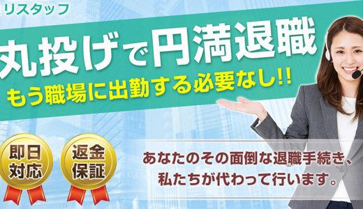 《2019年版》退職代行「リスタッフ」の評判・口コミからサービス内容と料金を徹底調査!