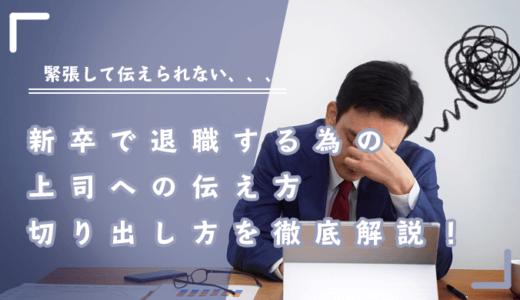新卒で退職する為の上司への伝え方・切り出し方を徹底解説!
