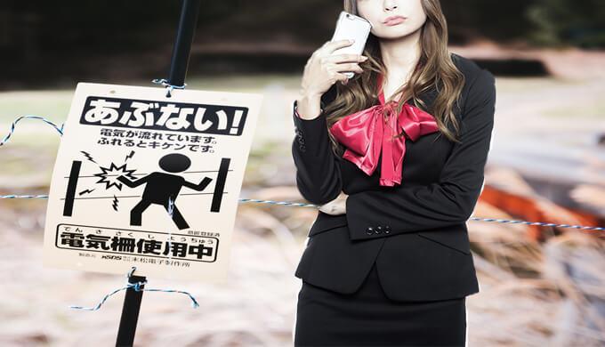 不動産営業の女性
