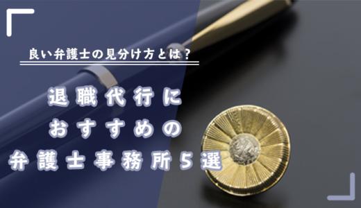 退職代行におすすめの弁護士事務所5選!