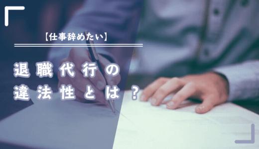 【仕事辞めたい】退職代行の違法性とは?