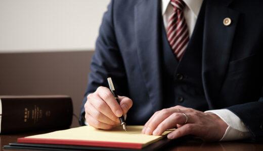 退職代行は弁護士に任せるべきか?3つの注意点とおすすめ業者紹介